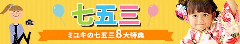 七五三キャンペーン「ミユキの七五三8大特典!」