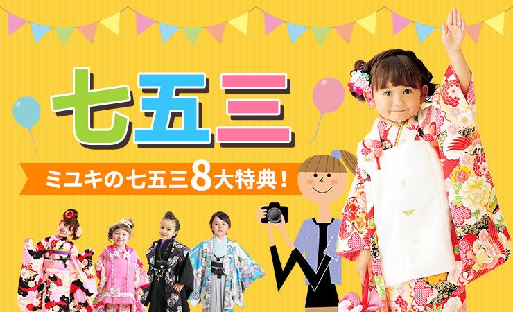 七五三キャンペーン「ミユキの七五三8大特典」!