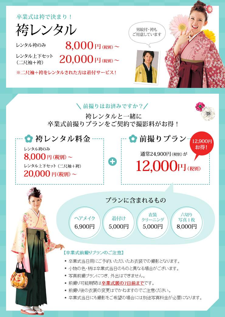 袴レンタル&卒業式袴前撮りプラン