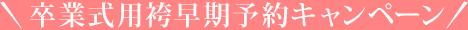 卒業式用袴早期予約キャンペーン