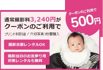 赤ちゃん写真撮影、通常撮影料3,240円がクーポンご利用で500円!
