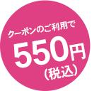 クーポンのご利用で550円(税込)