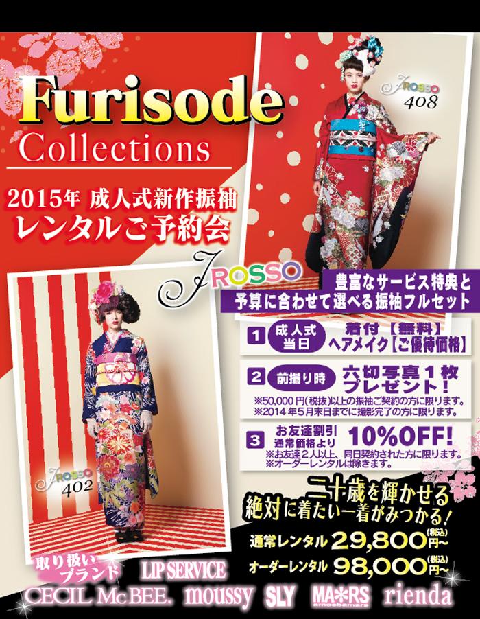 furisode-02